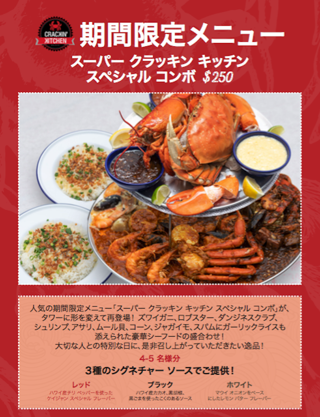 crackin kithcen hawaii waikiki seafood menu japanese クラッキンキッチンの日本語メニュー2