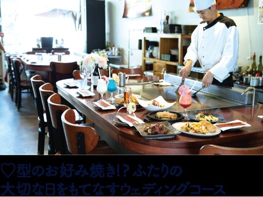 ハワイ ウェディング レストラン 予約 コース 鉄板焼き 会食 二次会 パーティー おすすめ 人気 ワイキキ