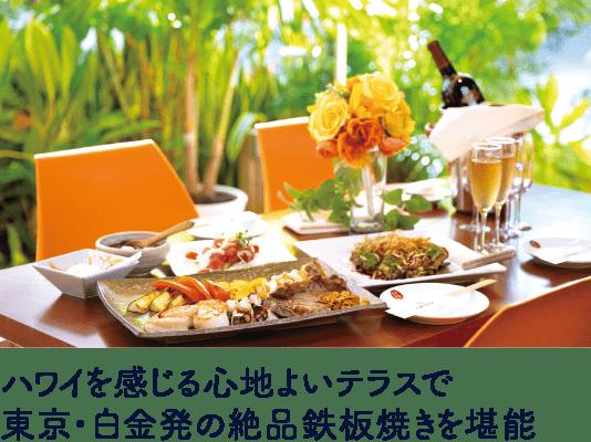 hawaii restaurant jinroku pacific  ハワイ レストラン 結婚式 顔合わせ 甚六