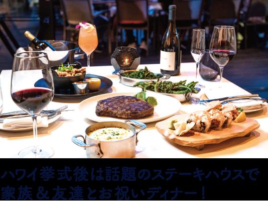 ハワイ ストリップステーキ レストラン ステーキ 会食 二次会 パーティー コース おすすめ 人気 予約