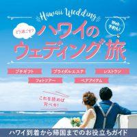ハワイ ウェディング レストラン ギフト エステ ペアアイテム 挙式 結婚式 リゾート婚 海外挙式