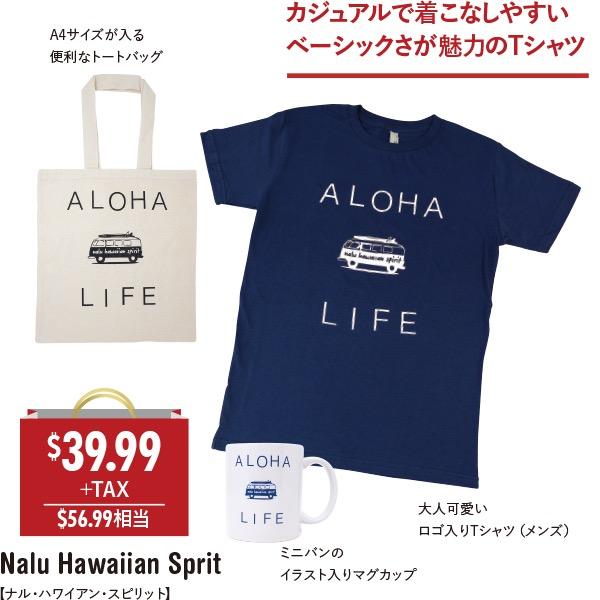 th Nalu Hawaiian Sprit