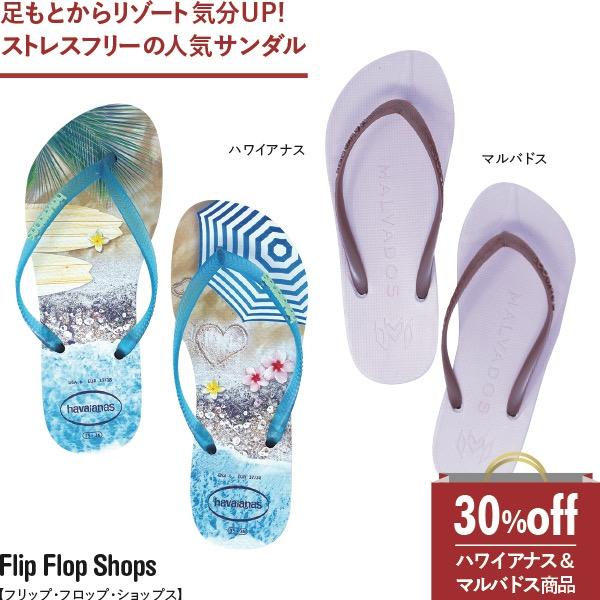 thFlip Flop Shops