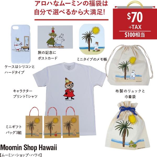 thMoomin Shop Hawaii