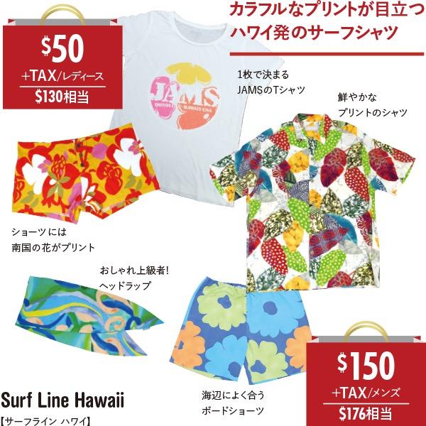 thSurf Line Hawaii