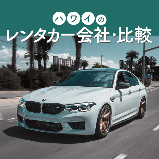 日本 レンタカー 予約