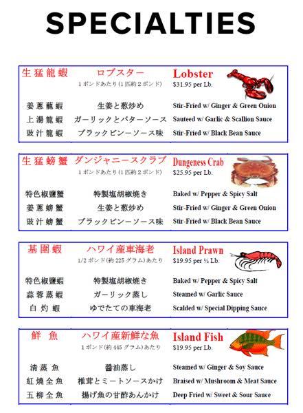 ハウス・オブ・ウォン・レストラン 中華 海鮮 ワイキキ メニュー