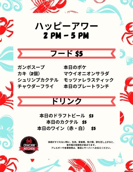 HAPPY HOUR MENU (JPN) - 12.11.2020th_